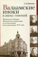 Валаамские иноки в эпоху гонений. Московское подворье Валаамского монастыря и его насельники после революции 1917 года