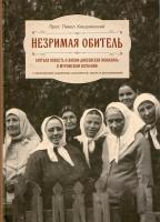 Незримая обитель. Краткая повесть о жизни Дивеевских монахинь в Муромском изгнании