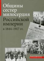 Общины сестер милосердия Российской империи в 1844-1917 гг.