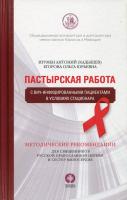 Пастырская работа с ВИЧ - инфицированными пациентами в условиях стационара