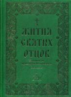 Жития святых отцов святителя Димитрия Ростовского. Собрание