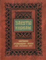 Заветы инокам, составленные архимандритом Иоанном Крестьянкиным