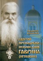 Святой преподобноисповедник Гавриил (Игошкин)