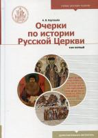 Очерки по истории Русской Церкви. В двух томах