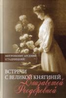 Встречи с Великой княгиней Елизаветой Феодоровной. Дневниковые записи 1897-1918