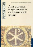 Литургика и церковно-славянский язык