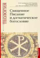 Священное Писание и догматическое богословие. Теология
