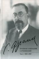 Полное собрание сочинений. Том 2 1903-1097 г.г.
