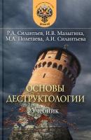 Основы деструктологии. Учебник.