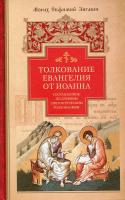 Толкование Евангелия от Иоанна, составленное по древним святоотеческим толкованиям