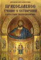 Православное учение о сотворении и классики эволюционизма