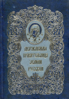 Державная Правительница земли Русской