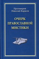 Очерк православной мистики