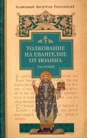 Толкование на Святое Евангелие от Иоанна. В 2 томах