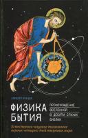 Физика Бытия. Происхождение Вселенной в десяти стихах Библии