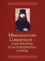 Иннокентий Сибиряков - миллионер, благотворитель, монах