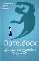 Орто.docx Записки непрозорливого священника