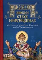 Любви струя неистощимая. Святитель и чудотворец Спиридон, епископ Тримифунтский