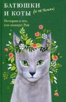 Батюшки и коты (и не только). История о тех, кто помнит Рай