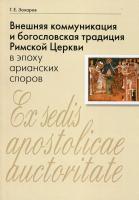Внешняя комуникация и богословская традиция Римской Церкви в эпоху арианских споров