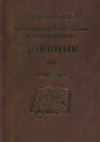 Дневник 1906г. Том 4