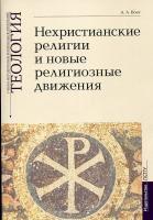 Нехристианские религии и новые религиозные движения.Теология