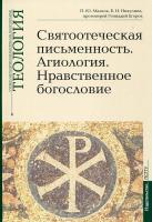 Святоотеческая письменность. Агиология. Нравственное богословие. Теология
