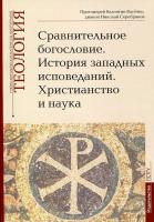 Сравнительное богословие. История западных исповеданий. Христианство и наука. Теология