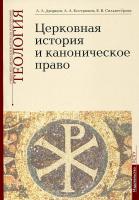 Церковная история и каноническое право. Теология
