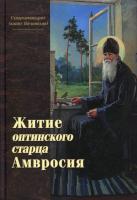 Житие оптинского старца Амвросия