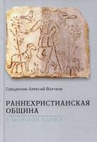 Раннехристианская община в античном полисе