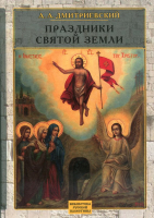 Праздники Святой Земли
