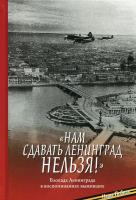 На сдавать Ленинград нельзя! Блокада Ленинграда и воспоминания выживших