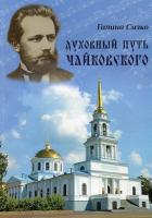 Духовный путь Чайковского