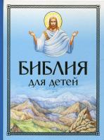 Библия для детей. По тексту протоиерея Александра Соколова
