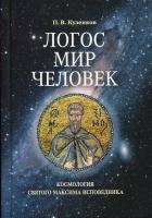 Логос мир человек. Космология святого Максима Исповедника