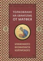 Толкование на Евангелие от Матфея, Марка, Луки, Иоанна блаженного Феофилакта Болгарского. В 4 томах