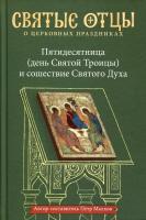 Пятидесятница (день Святой Троицы) и сошествие Святого Духа. Святые отцы о церковных праздниках