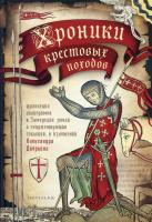 Хроники крестовых походов. В 4 томах