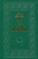 Требник в 4 томах