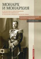 Монарх и монархия. К 150--летию со дня рождения Императора Николая II. И 100-летию убиения царской семьи
