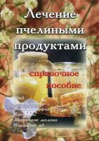 Лечение пчелиными продуктами. Справочное пособие