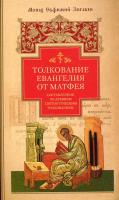Толкование на Евангелие от Матфея составленное по древним святоотеческим толкованиям