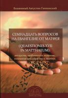 Семнадцать вопросов на Евангелие от Матфея