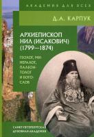 Архиепископ Нил (Исакович). Геолог, минералог, палеонтолог и богослов