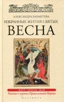 Избранные жития святых в 4 книгах. Весна, лето, осень, зима