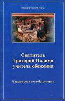 Святитель Григорий Палама учитель обожения. Четыре речи о его богословии