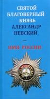 """Библиотека """"Книжка на ладошке"""". Святой благоверный князь Александр Невский"""