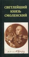 """Библиотека """"Книжка на ладошке"""". Светлейший князь Смоленский"""