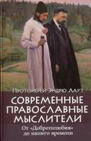 """Современные православные мыслители. От """"Добротолюбия"""" до нашего времени"""